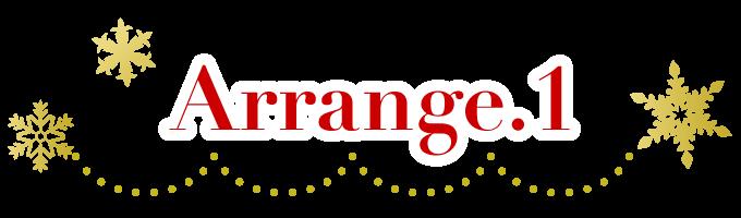Arrange1