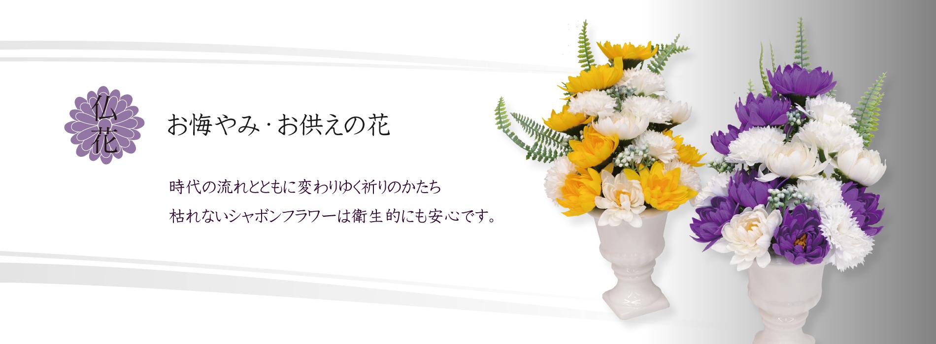 シャボンフラワー仏花