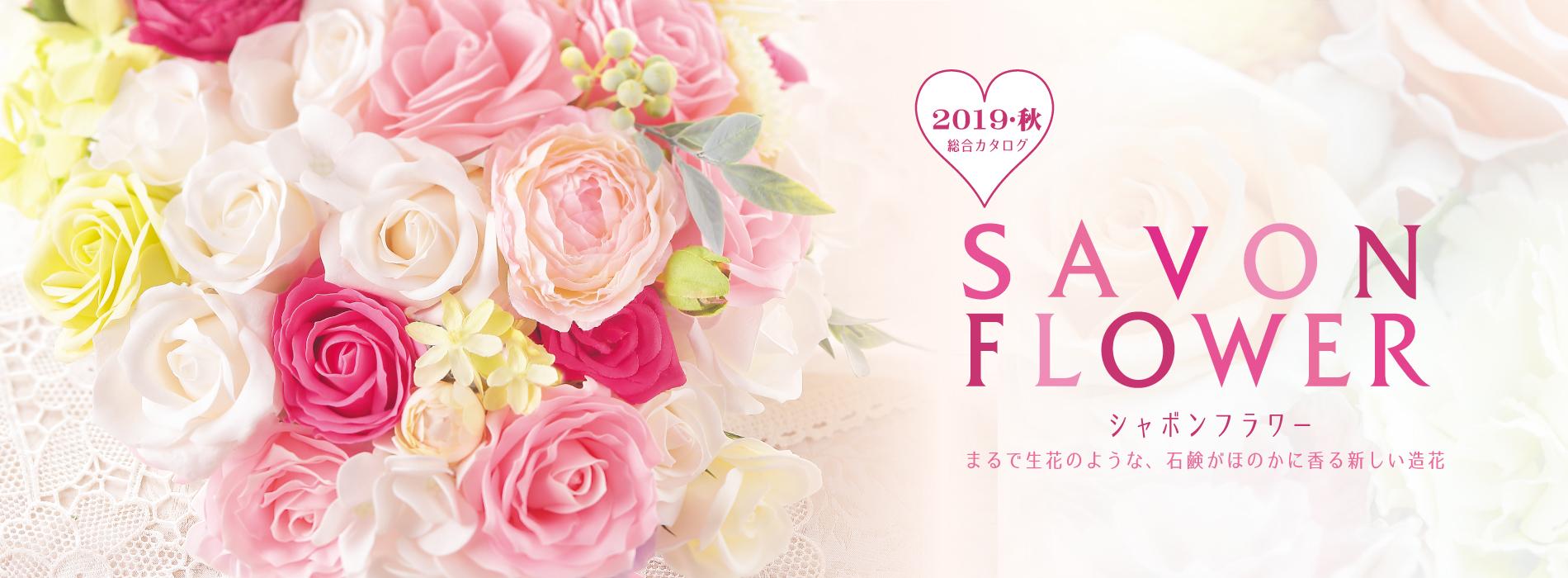 SAVON FLOWER PRESS