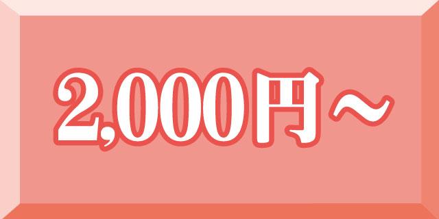 2,000円~