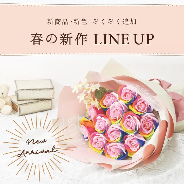 春の新作 LINE UP/></a> </p> <a href=