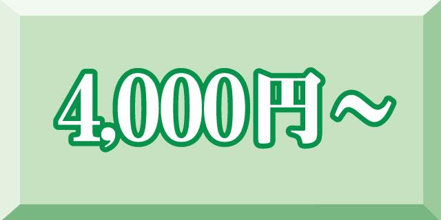 4,000円~