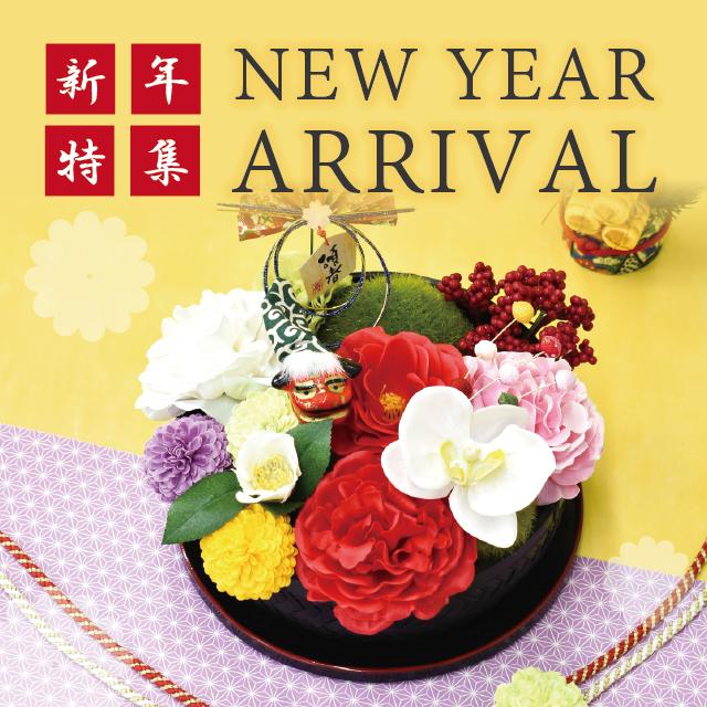 新年特集 NEW YEAR ARRIVAL