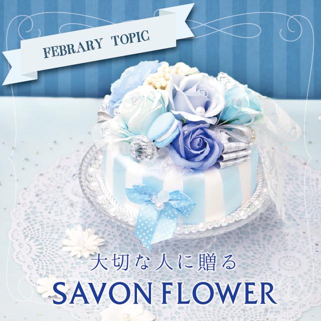 大切な人に贈る SAVON FLOWER