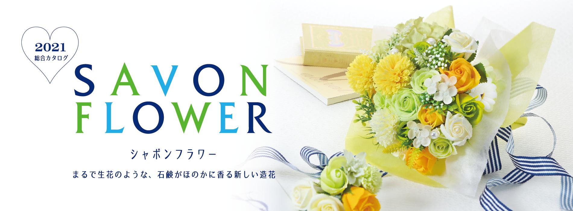 SAVON FLOWER 総合カタログ2021
